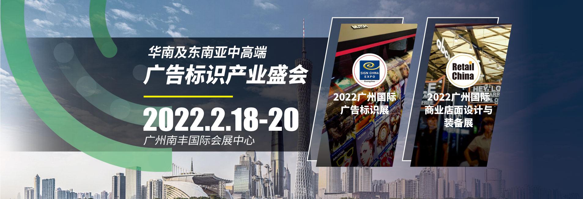 广州展banner