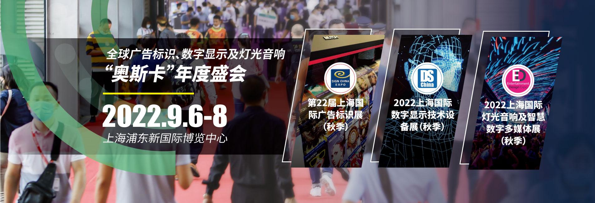上海展(秋)banner